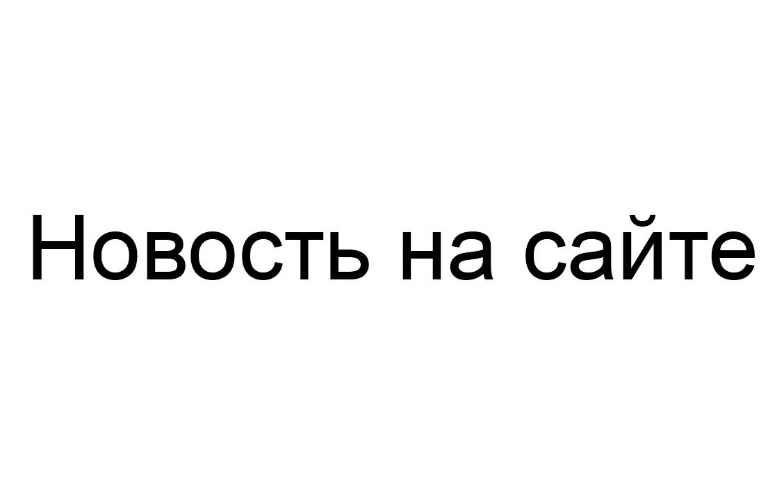 Сайт объекта