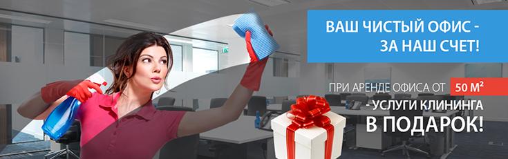 Ваш чистый офис за Наш счет